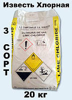Известь хлорная, 1 сорт (Болгария) 20 кг, хлорка, гипохлорит кальция
