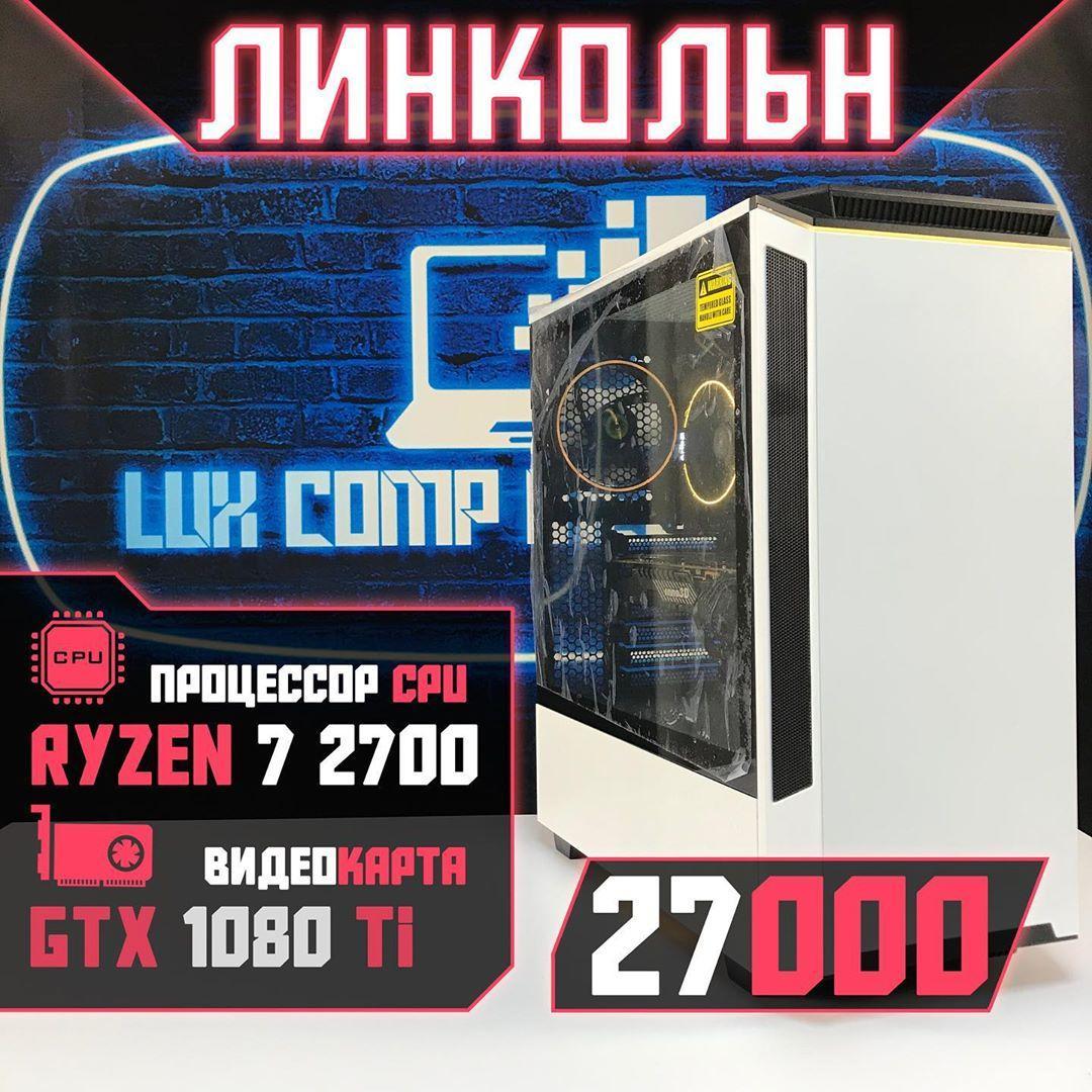 Игровая Сборка Линкольн (Ryzen 7 2700/GTX 1080Ti/RAM 16Gb/SSD 240Gb/HDD 1Tb)