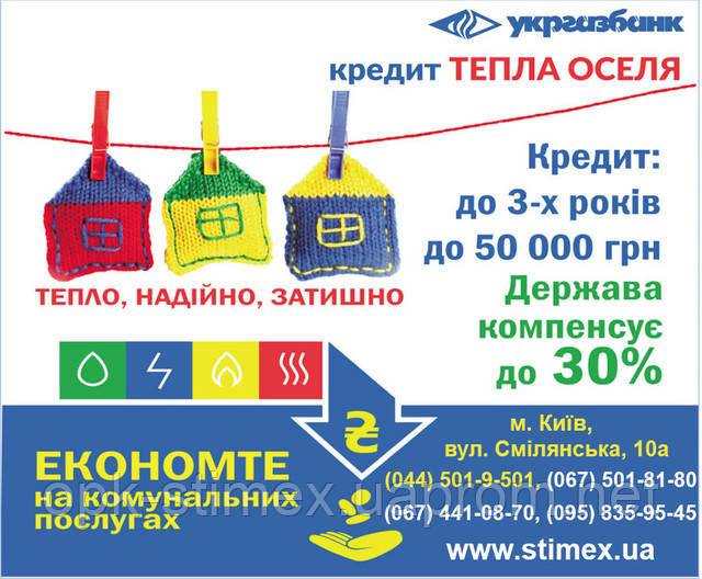 "Кредитование на приобретение энергосберегающих окон от ""Стимекс"" ."