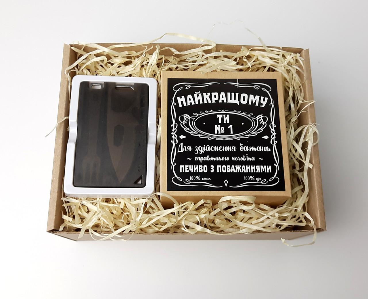 """Подарок для мужчины """"Мужской минимум"""": мультитул-кредитка и печенье с пожеланиями с стиле виски """"Джек Дениелс"""""""
