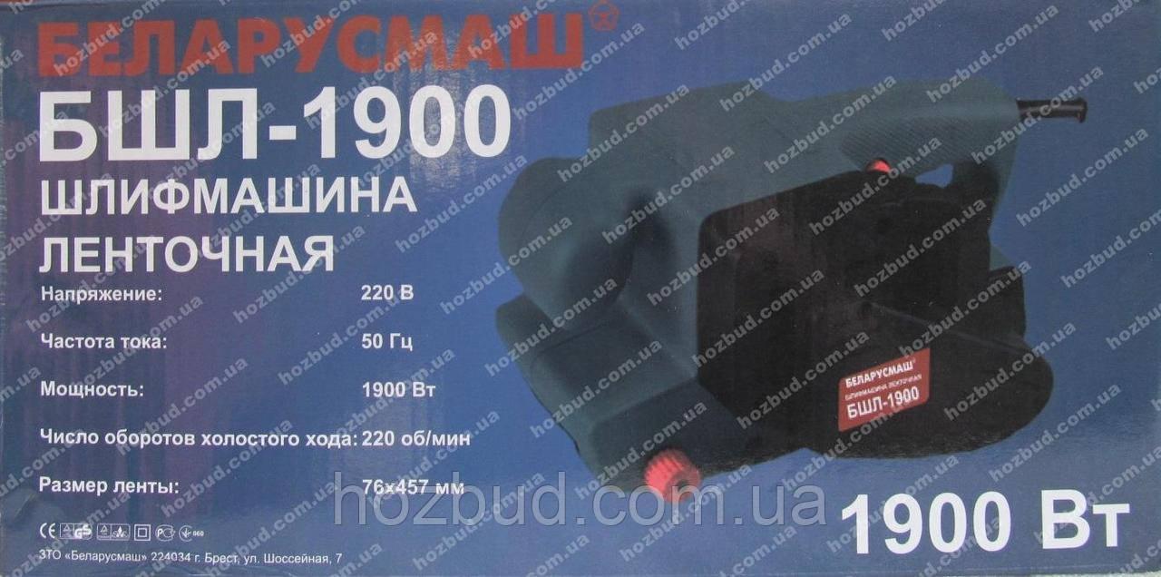 Ленточная шлифмашина Беларусмаш БШЛ-1900 (пылесборник)