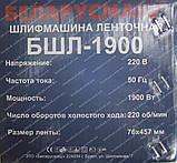 Ленточная шлифмашина Беларусмаш БШЛ-1900 (пылесборник), фото 7