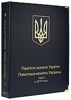 Альбом для юбилейных монет Украины 2018-2020 гг. Том 4, фото 1