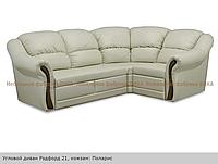 """Угловой диван """"Рэдфорд 21"""" нераскладной"""