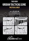 Ремень тактический Helikon UTL Urban Tactical Серый XL - 140 см (PS-UTL-NL-35), фото 3