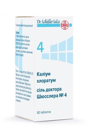 """БАД для ЖКТ """"Соль доктора Шюсслера №4"""" Калиум хлоратум"""
