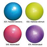 Мяч Chacott ORIGINAL Practic Prism Цвет: 632.Lime Yellow / Мяч Призма юниор (170 мм), фото 3