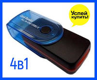 USB Картридер 4в1 для SD карт