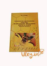 Книга «Технология оздоровления пчел без медикаментов, вредных здоровью людей» Хмара П.Я.