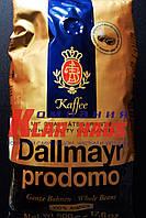 Kофе в зёрнах Dallmayr 100% Арабика
