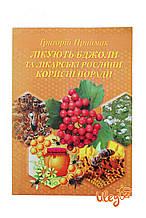 """Книга """"Лікують бджоли та лікують рослини, корисні поради"""" Г.М. Приймак (на Украинском языке)"""