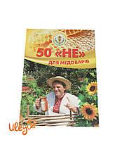 """Книга """"50 НЕ для медоваров"""""""