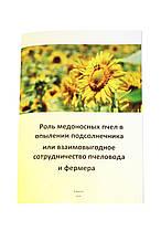 """Книга """"Роль медоносных пчел в опылении подсолнечника или взаимовыгодное сотрудничество пчеловода и фермера"""""""