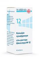 Соль доктора Шюсслера №12 Кальциум сульфурикум-Хронический бронхит лечение