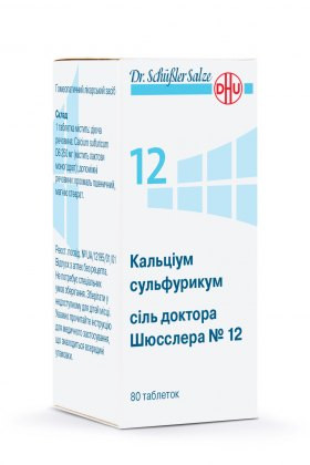 Соль доктора Шюсслера №12 Кальциум сульфурикум-Хронический бронхит