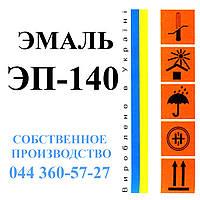 Эмаль ЭП-140 для окраски поверхностей из стали, магниевых, алюминиевых, титановых сплавов и меди