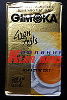 Молотый кофе Gimoka Gran Festa 250 гр