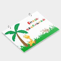 Книга для пожеланий на день рождения Жираф