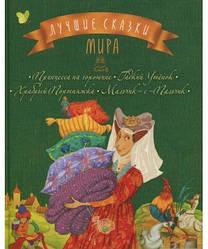 Книга Найкращі казки світу. Книга 3. Принцеса на горошне. Гидке каченя. Хоробрий кравчик (Махаон)