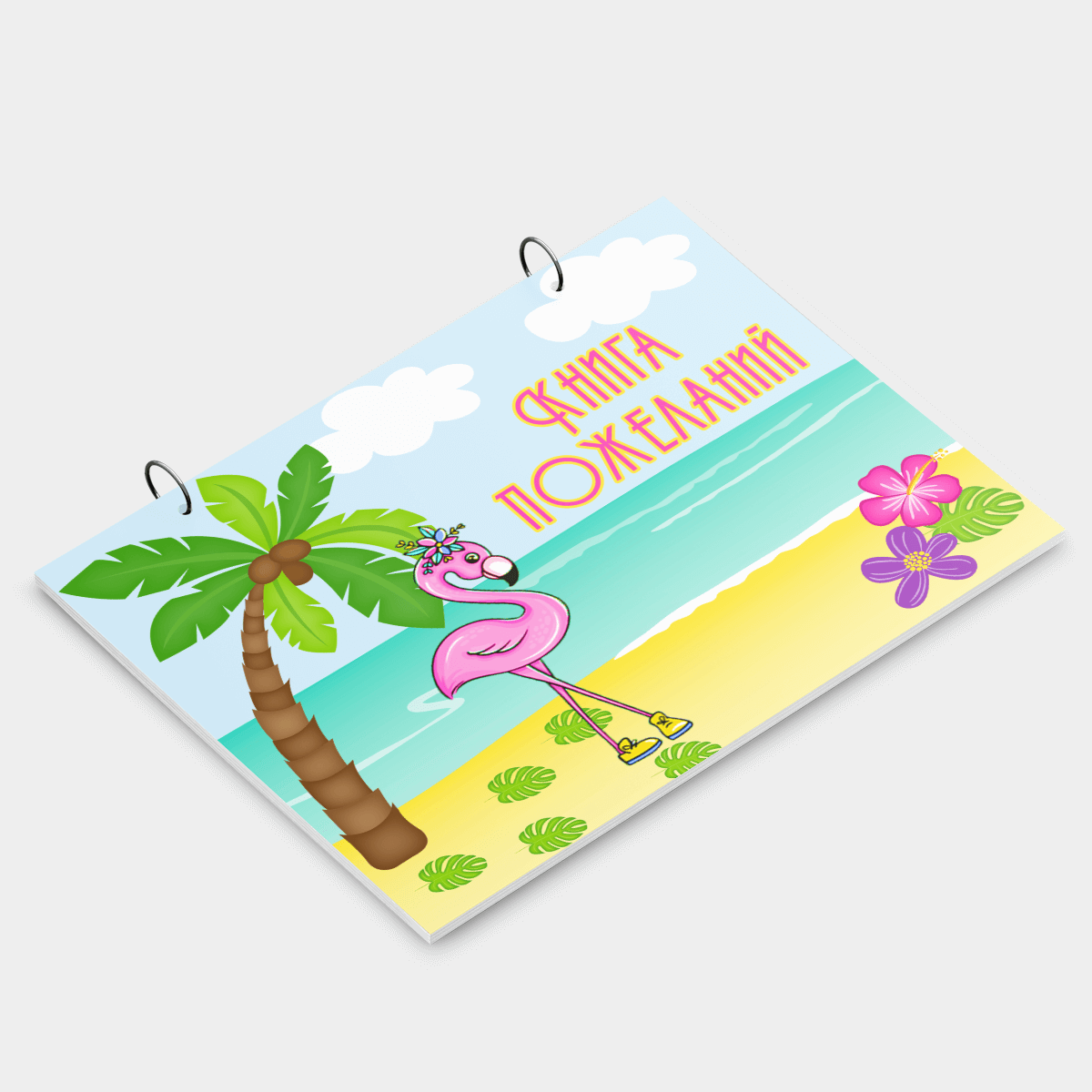 Книга для пожеланий на день рождения Фламинго