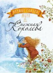 Книга Найкращі казки світу. Книга 3. Снігова Королева (Махаон)