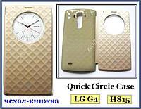 Золотистый чехол Quick Circle case для смартфона LG G4 H815, фото 1