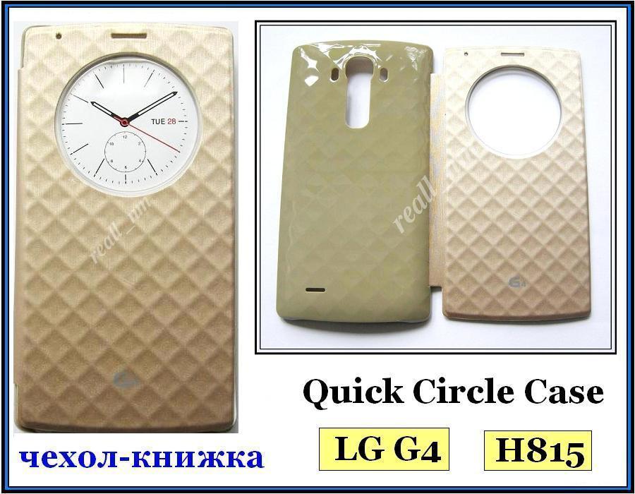 Золотистый чехол Quick Circle case для смартфона LG G4 H815