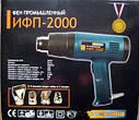 Фен промышленный Ижмаш ИФП-2000, фото 2