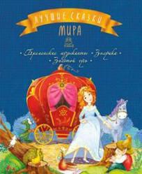Книга Найкращі казки світу. Книга 2. Бременські музиканти. Попелюшка. Золотий гусак (Махаон)