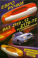 Автоаксессуары (Разное)