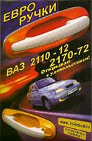 Евроручки ваз 2110,2112,2170 (приора)