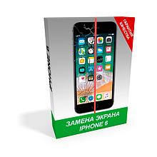 Замена экрана iPhone 6 (Запчасть + работа)