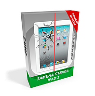 Замена стекла сенсора iPad 2 (Запчасть + работа)
