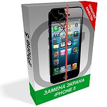 Замена экрана iPhone 5 (Запчасть + работа)