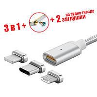 Магнитный кабель BK 3в1 для зарядки Micro Usb Type C Iphone Lightning - Usb 2.4А с передачей данных 1м (M1008)