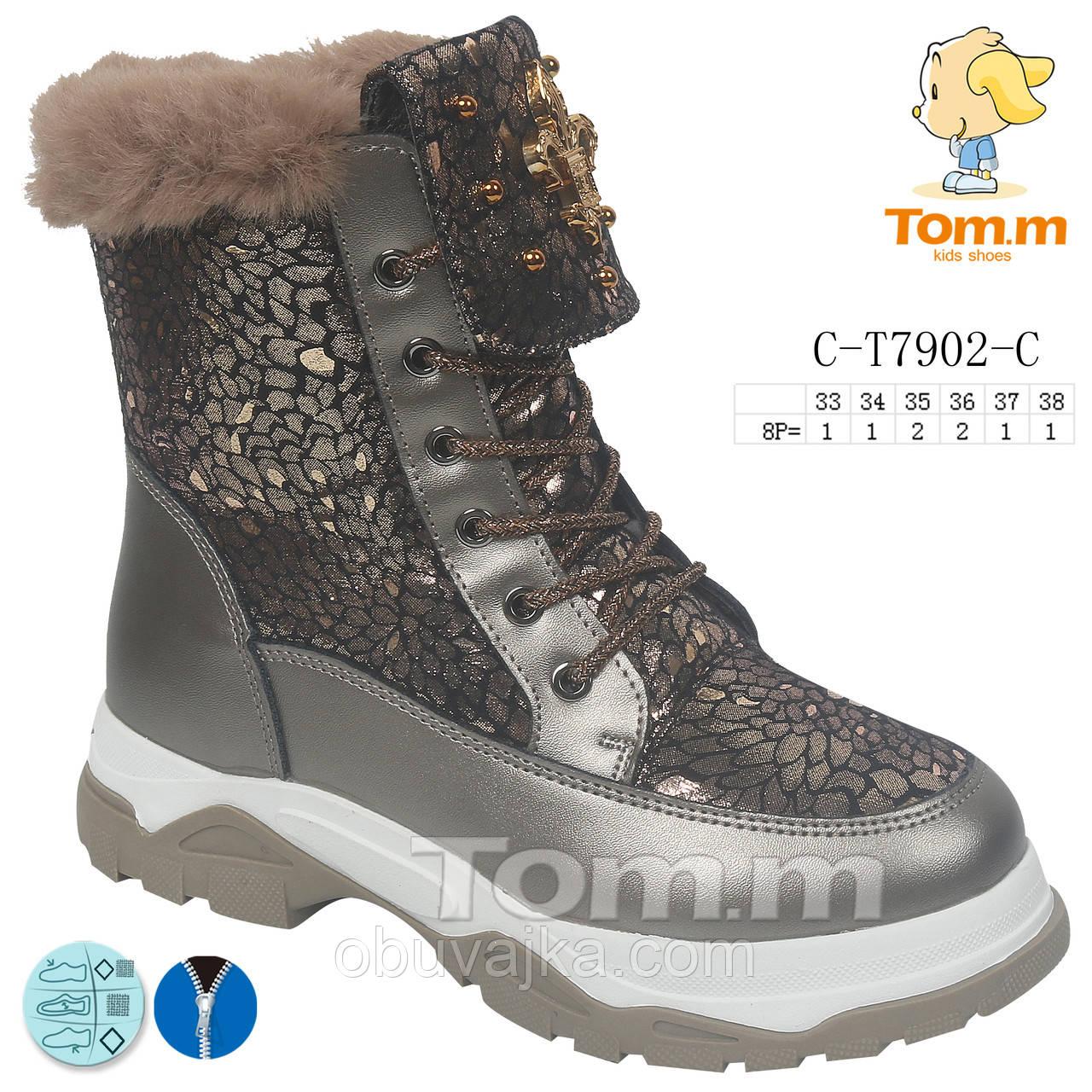 Зимняя обувь оптом Сапоги для девочек от фирмы Tom m(33-38)