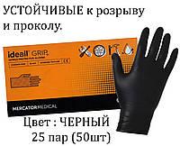 Перчатки нитриловые Ideall GRIP нестерильные (без пудры) черные 25 пар (50шт) размер L, фото 1
