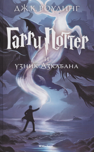 Гарри Поттер и Узник Азкабана. Джоан Роулинг
