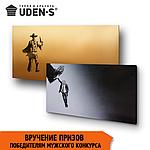 Победители мужского конкурса рисунков «Only men» от UDEN-S уже с призами!