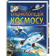 Енциклопедiя космосу