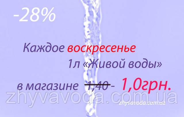 Акция -30% от стоимости воды по ВОСКРЕСЕНЬЯМ в магазине!