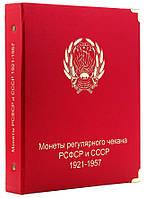 Альбом для монет РРФСР і СРСР регулярного карбування 1921-1957 рр.