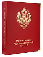 Альбом для монет періоду правління Миколи II (1894-1917)