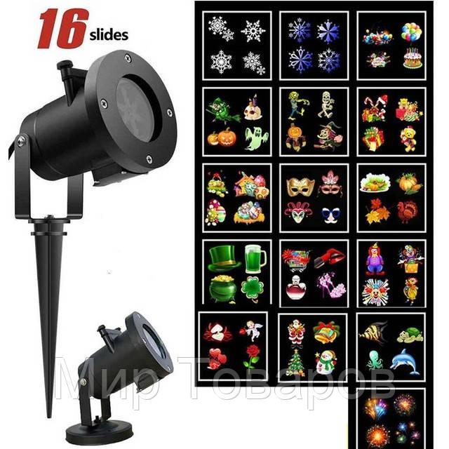 Декоративный уличный лазерный LED проектор Christmas Laser Projector 16 картриджей