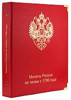 Альбом для монет Росії за типами з 1796 року, фото 1