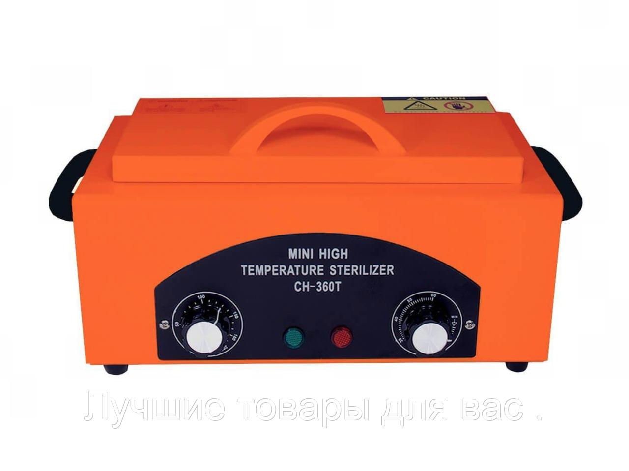 Стерилизатор сухожар для маникюрных инструментов СН-360T (оранжевый)