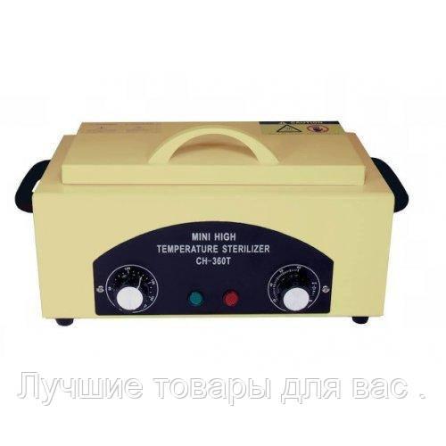 Стерилизатор-сухожар для маникюрных инструментов CH 360 T желтый