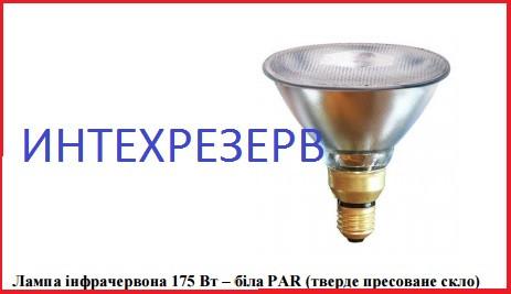 Лампа інфрачервона Zilight IR PAR38 175Вт біла