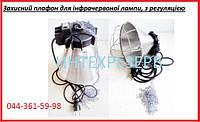 Защитный плафон для инфракрасной лампы с регуляцией