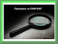 Перевірка на плагіат, перевірка тексту на унікальність, перевірка дисертації на плагіат, аналіз на унікальність